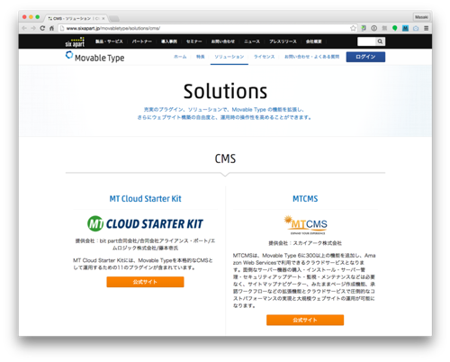 movabletypejp_solutions.png